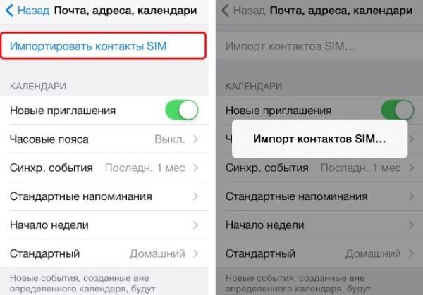 Как перенести контакты с iPhone на iPad