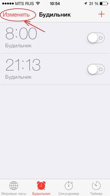 Как изменить звук будильника на айфоне
