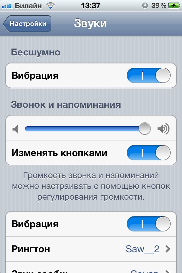 Как на айфоне сделать кнопку вызова
