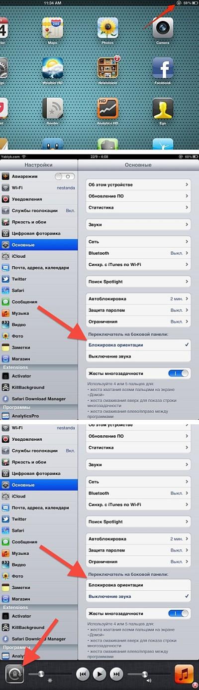 Экран iPad не переворачивается