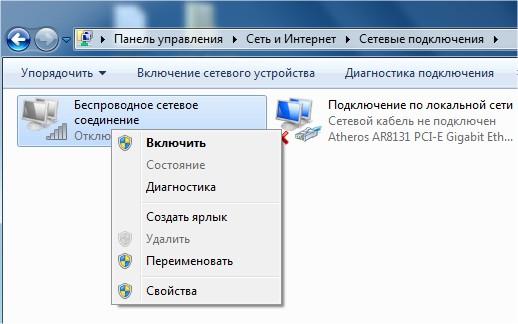 Как сделать вай фай на ноутбуке виндовс хп