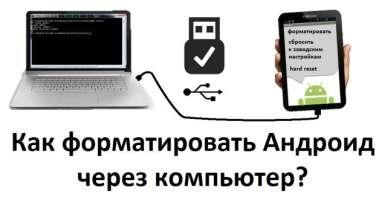 Выключать Компьютер Через Android